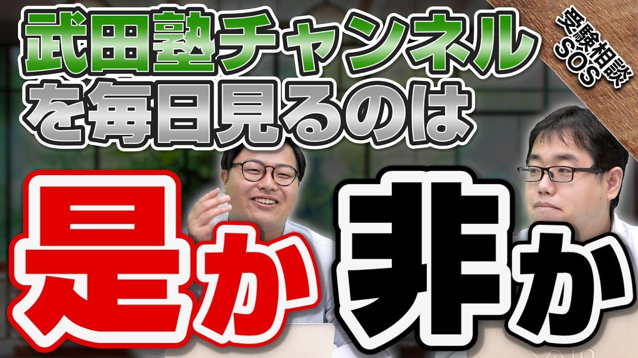 武田塾チャンネルを毎日見るのは無駄?「見てやる気が出たら勝ち!!」|受験相談SOS
