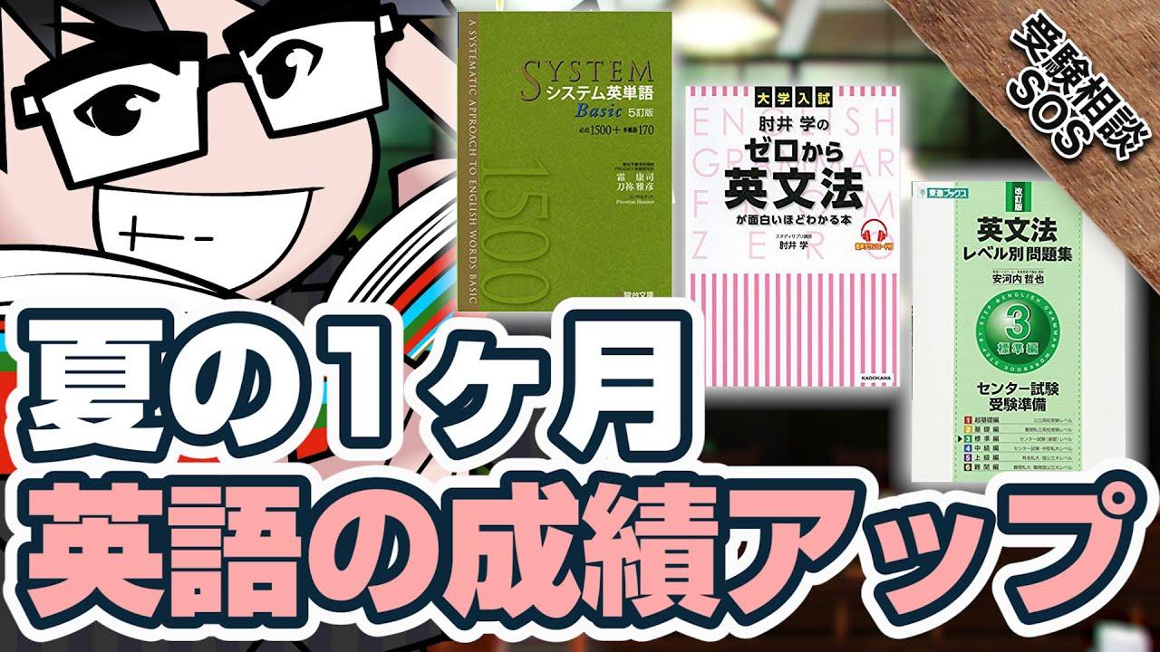 【高1・高2生向け】夏の1ヵ月で英語の成績がアップするスケジュール公開!!|受験相談SOS
