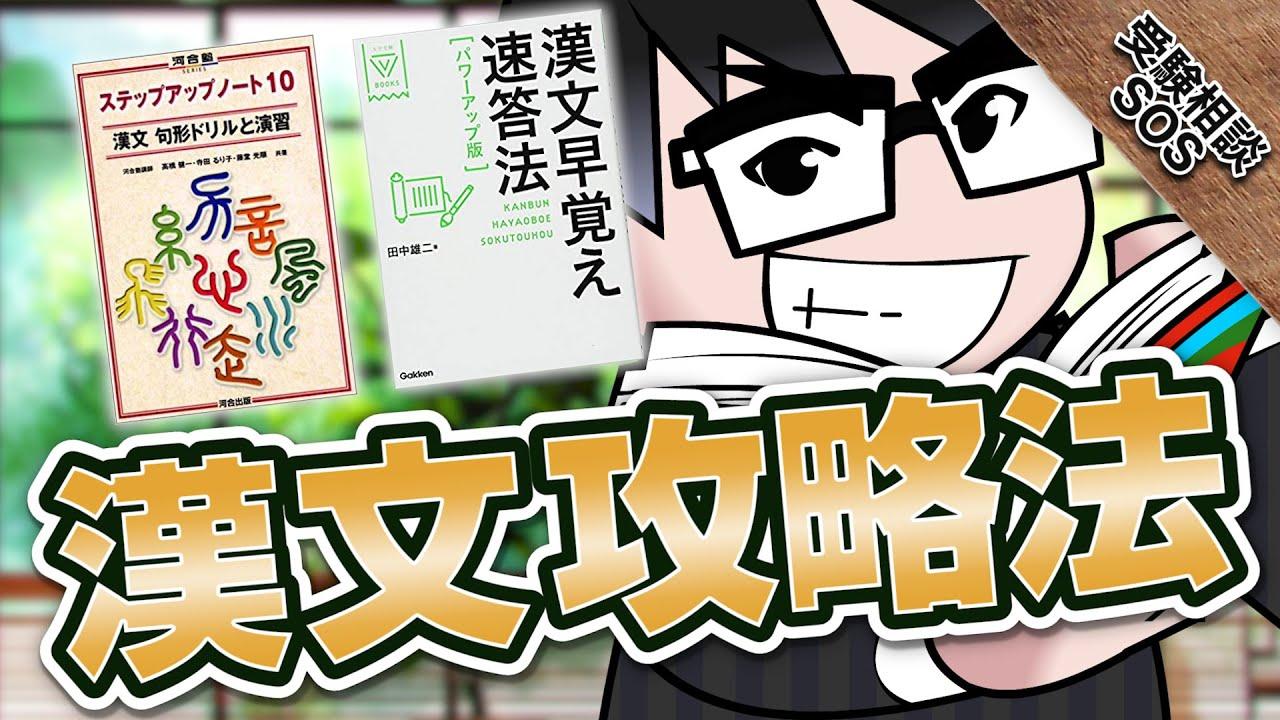 漢文攻略法!漢文ができるようになる3つのポイント!!|受験相談SOS