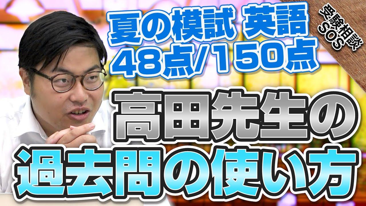 高田先生のちょっと変わった過去問の使い方!京大英語がダメだったときの過去問テクニック!|受験相談SOS