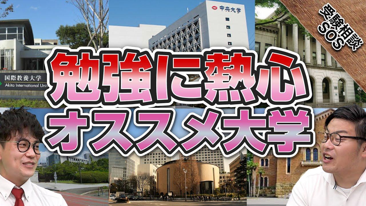 山火&高田が教える勉強熱心な大学!自分の成長を見据えたオススメ大学!!|受験相談SOS