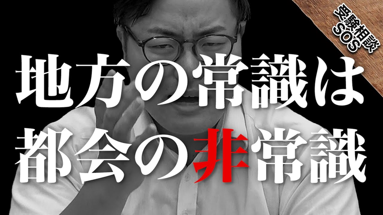 地方の高校生へ高田先生からメッセージ!地方は都会と比べて受験は不利なのか?|受験相談SOS