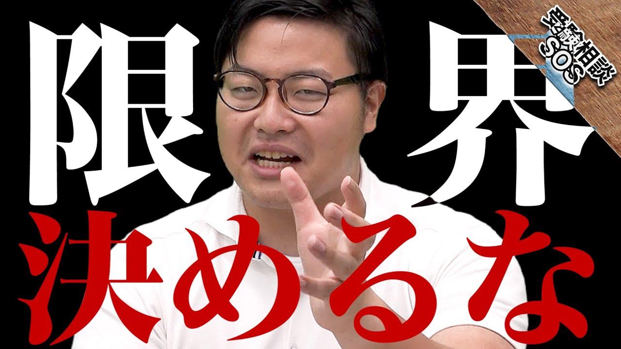 高田先生が語る「自分の限界を決めるな!」特に高1・高2は理想の大学を目指そう!!|受験相談SOS