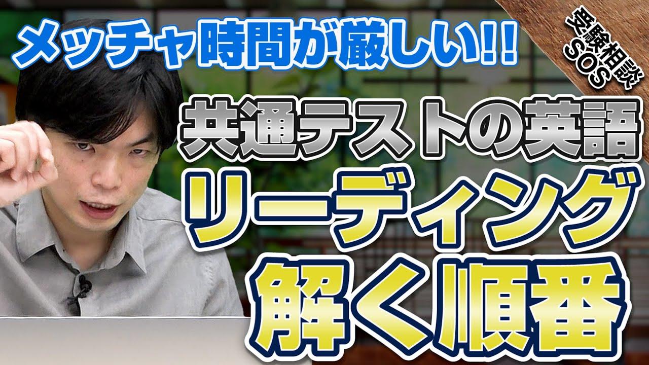 【共通テストの英語】リーディングの解く順番どうする!?森田先生が考える順番と注意事項!|受験相談SOS