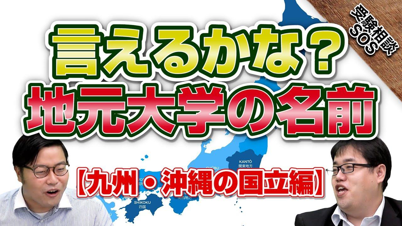 地元にある大学全て答えられますか?高田先生が「九州・沖縄の国立大学」を全部答えられるかチャレンジ!|受験相談SOS