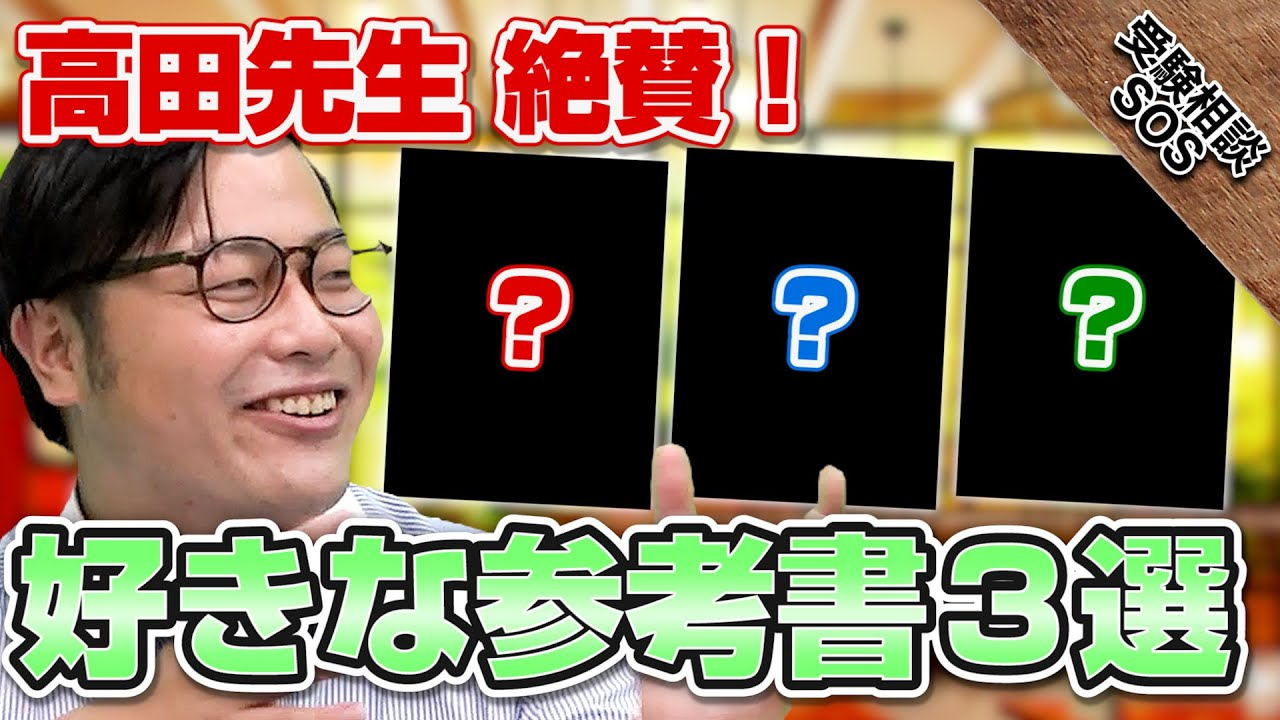 高田先生絶賛の『革命を起こす参考書』好きな参考書3選!!|受験相談SOS