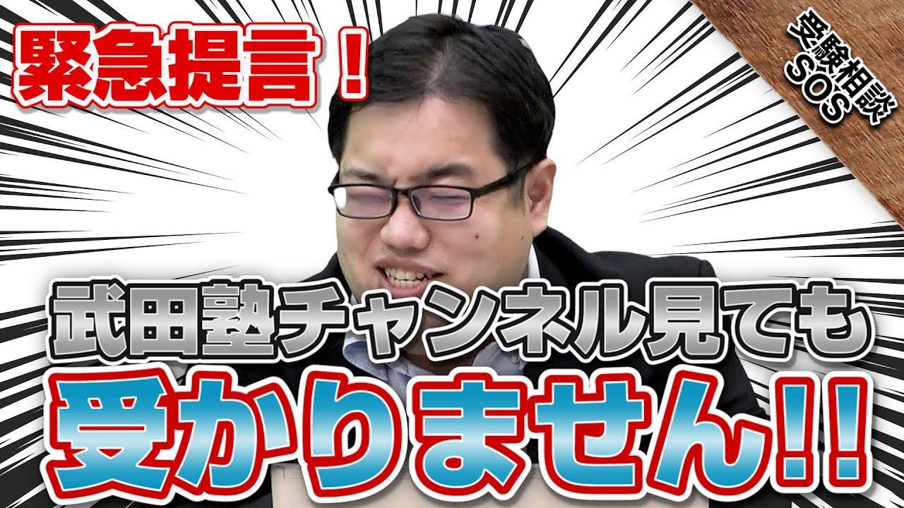 【緊急提言!】武田塾チャンネルを見ても受かりません!!その真意とは!?|受験相談SOS