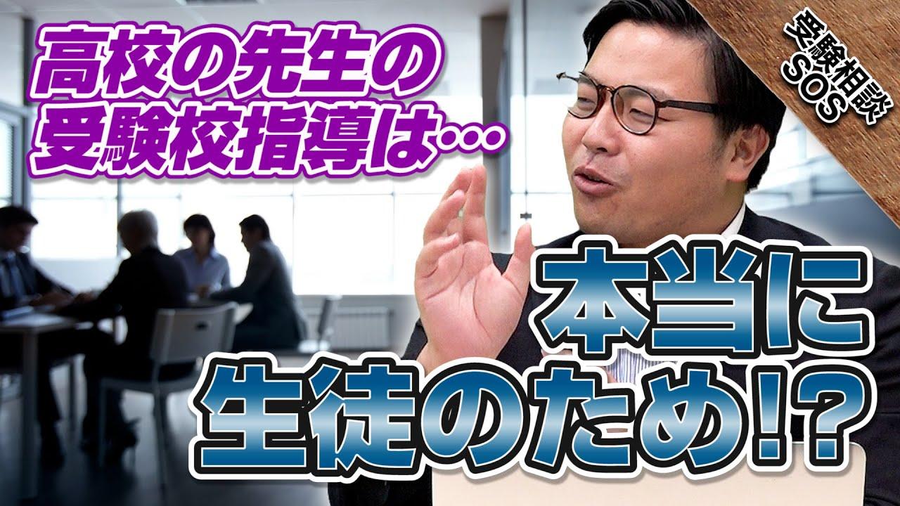 高校の先生の受験校指導に憤り!高田先生が生徒の怒りを代弁します!!|受験相談SOS