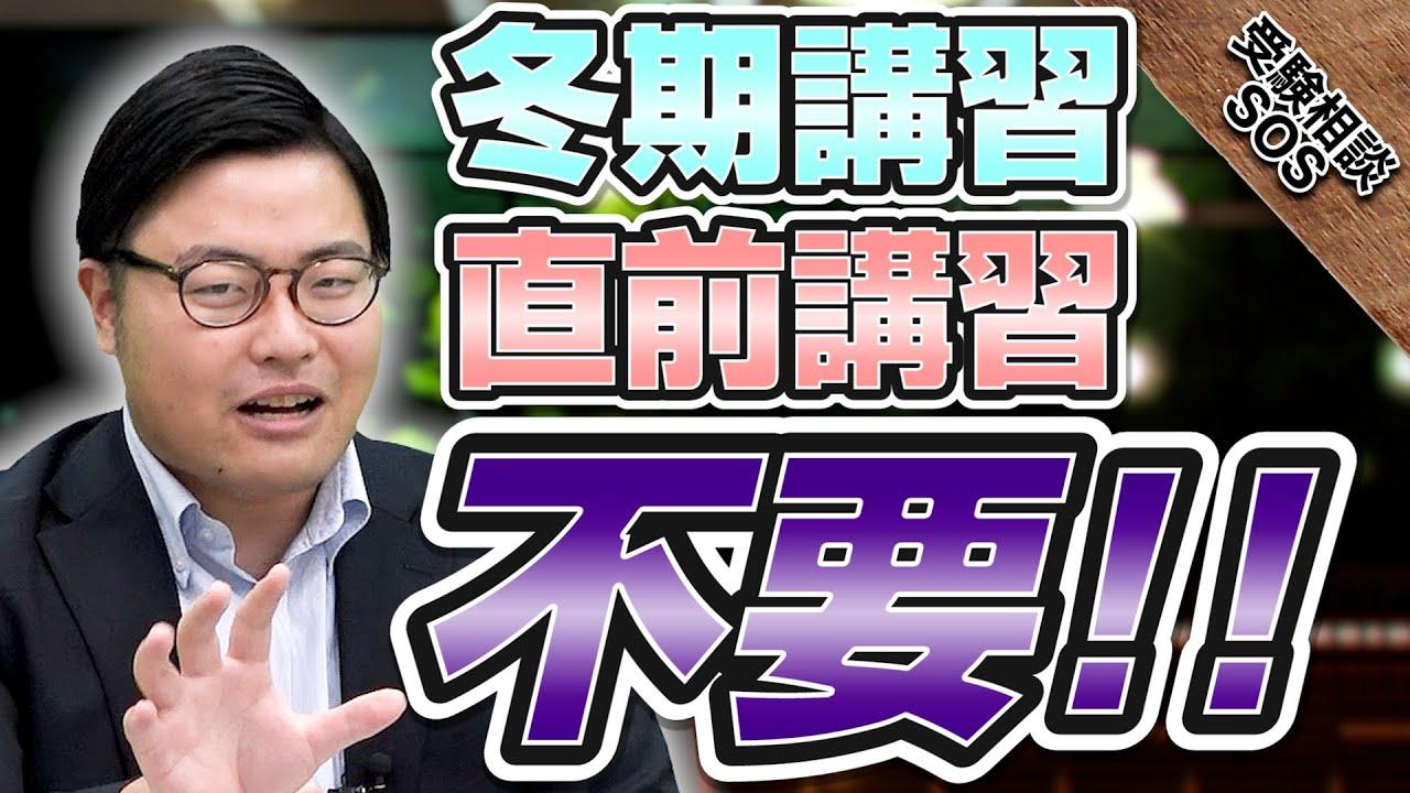 「冬期講習・直前講習は不要だ!」高田先生が力説する時間の正しい使い方!|受験相談SOS