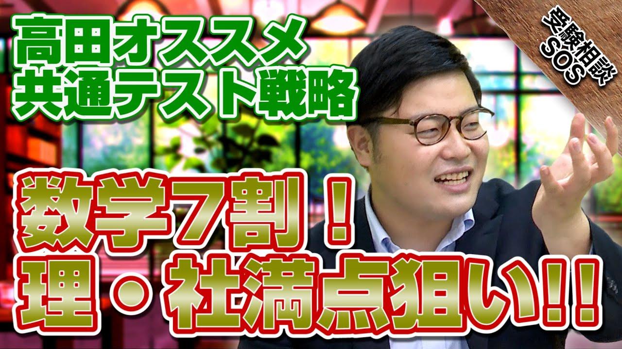 【高田オススメ共通テスト戦略】数学7割!理・社満点狙い!!|受験相談SOS