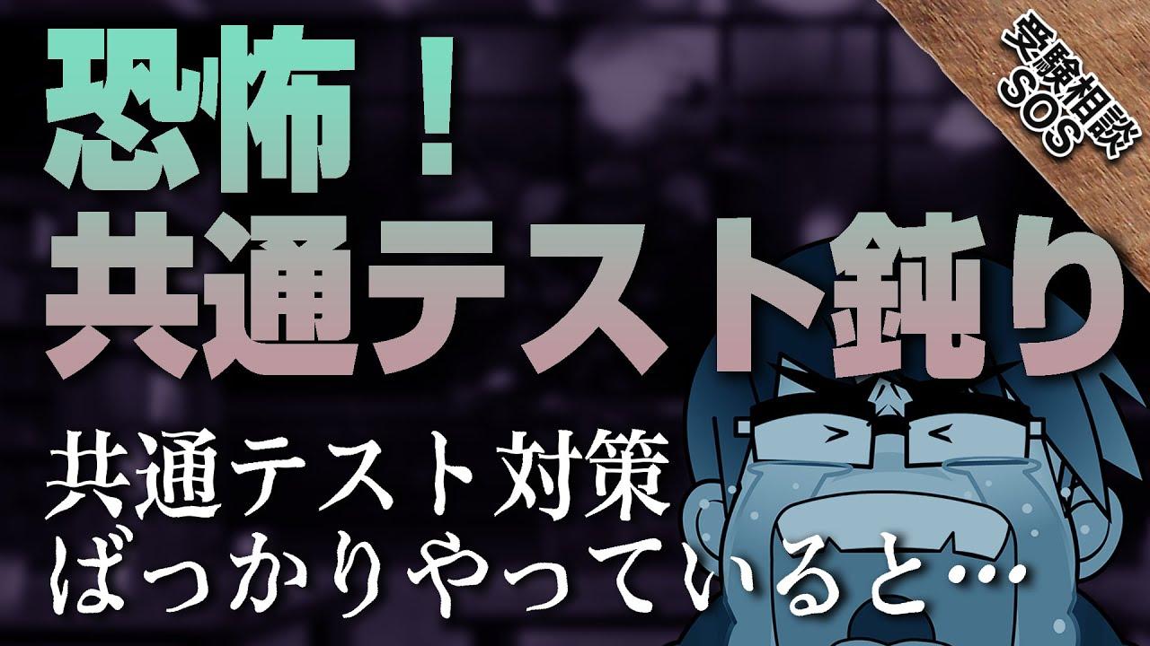 共通テストが終わったらどうする!?高田先生の実体験からやったほうがいいオススメ勉強法!|受験相談SOS