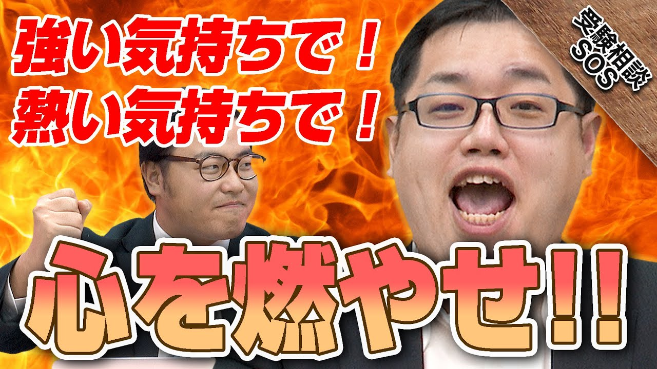 「心を燃やせ!!」直前期のフラストレーション発散!強く熱く叫ぼう!!|受験相談SOS