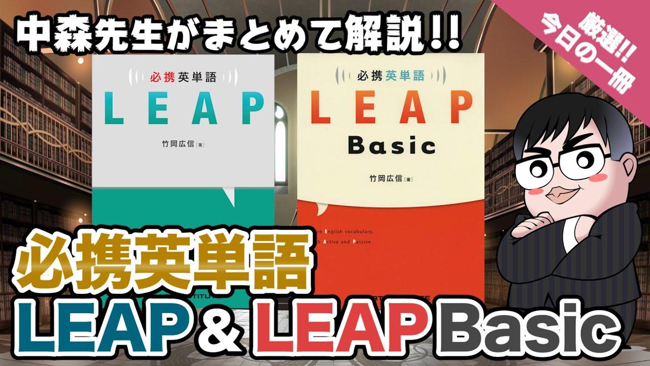 【気になる一冊を完全紹介!!】必携英単語LEAP & 必携英単語LEAP Basic|武田塾厳選! 今日の一冊