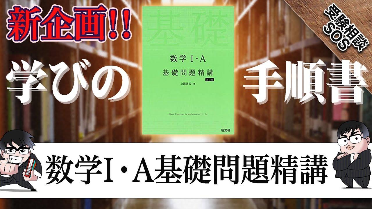 【新企画!!】参考書内の実例から勉強法を教える学びの手順書『数学Ⅰ・A基礎問題精講』|受験相談SOS