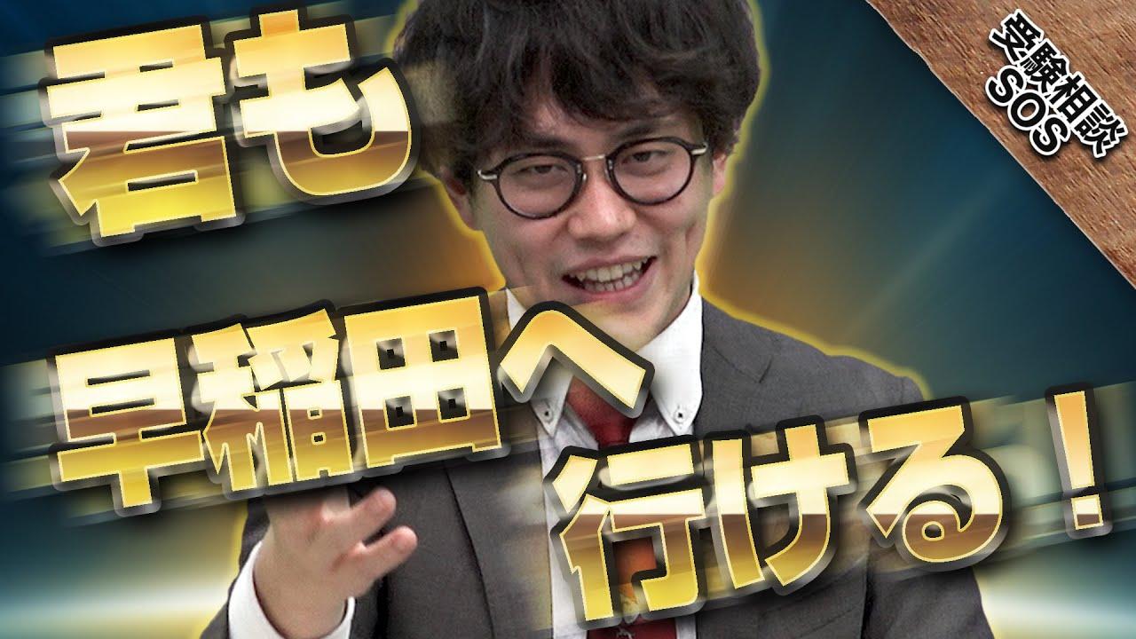 「自分なんかが早稲田を目指していいのか…!?」ケージを取っ払って限界を決めるな!!|受験相談SOS