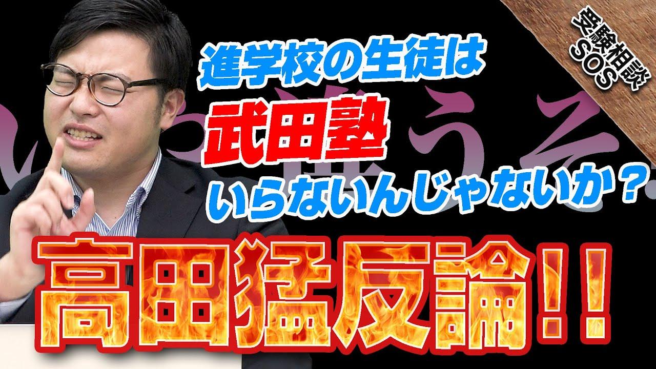高田先生が猛反論!「進学校の生徒は武田塾いらないんじゃないか?」のコメントに対して進学校の生徒こそ武田塾に通うべき理由!|受験相談SOS
