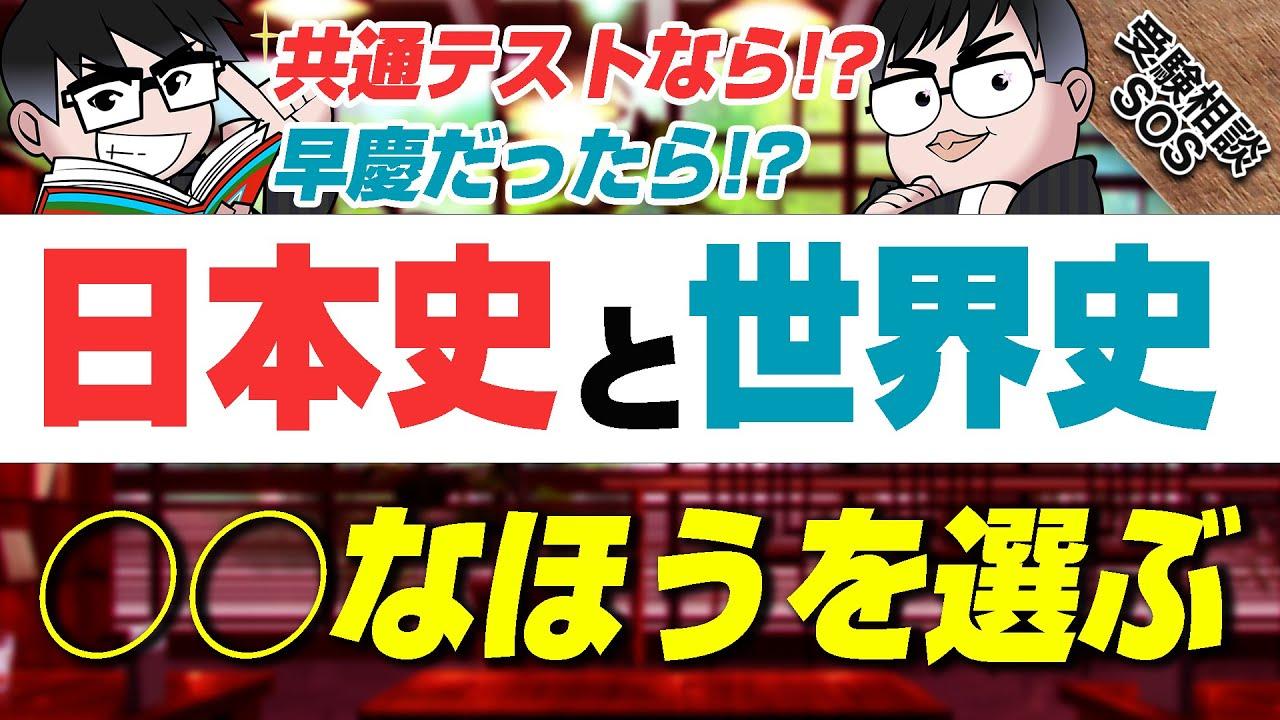 日本史と世界史を選ぶならどっち!?○○なほうを選ぶ!!|受験相談SOS