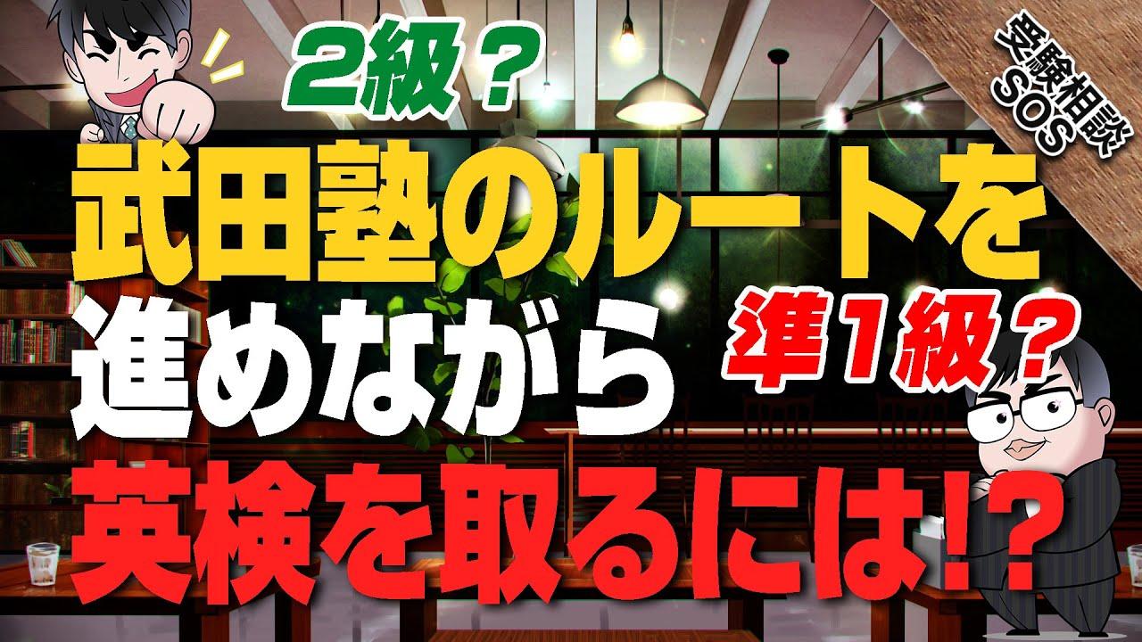 武田塾のルートを進めながら英検を取るには!?2級・準1級レベルごとの対策!!|受験相談SOS