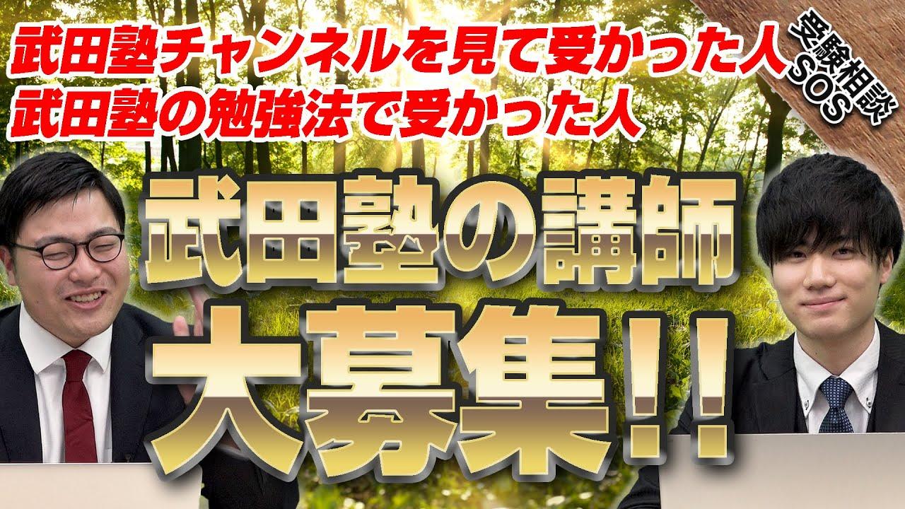 武田塾チャンネルを見て受かった方・武田塾の勉強法で受かった方は必見!武田塾の講師大募集!!|受験相談SOS