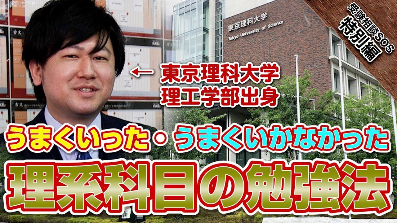 長野先生(日本橋人形町校)が教える理系科目のうまくいったやり方・うまくいかなかったやり方!|受験相談SOS【特別編】