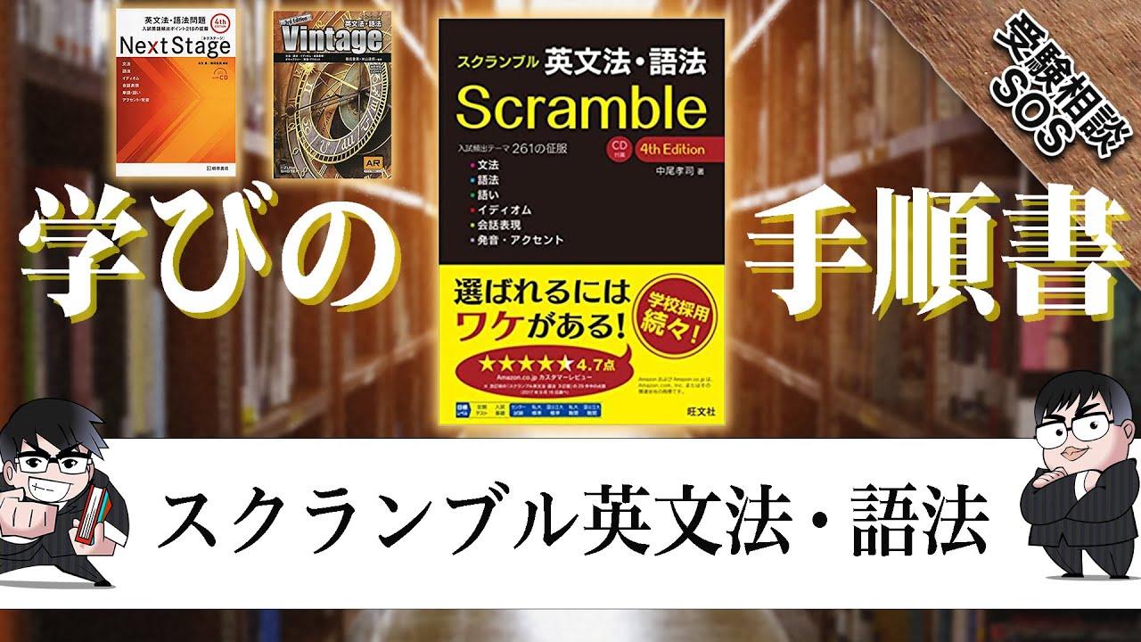 【学びの手順書】英文法問題集の使い方を解説!『スクランブル英文法・語法』(Next Stage・Vinatgeも使える!)|受験相談SOS