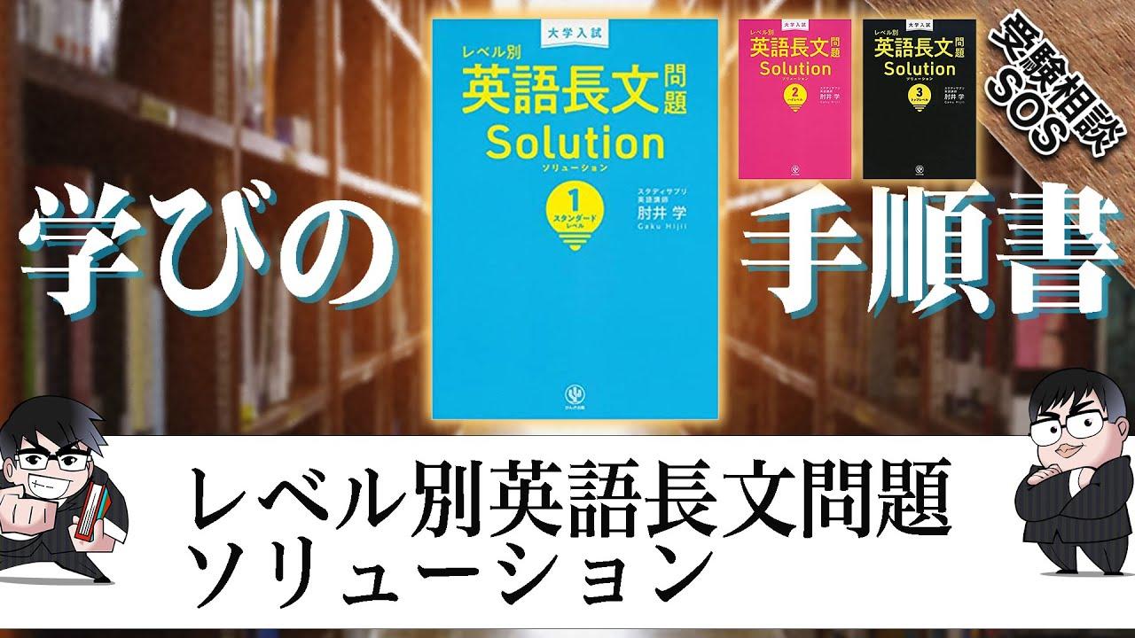 【学びの手順書】各レベル一冊目の長文として使う!『 レベル別英語長文問題ソリューション 』|受験相談SOS