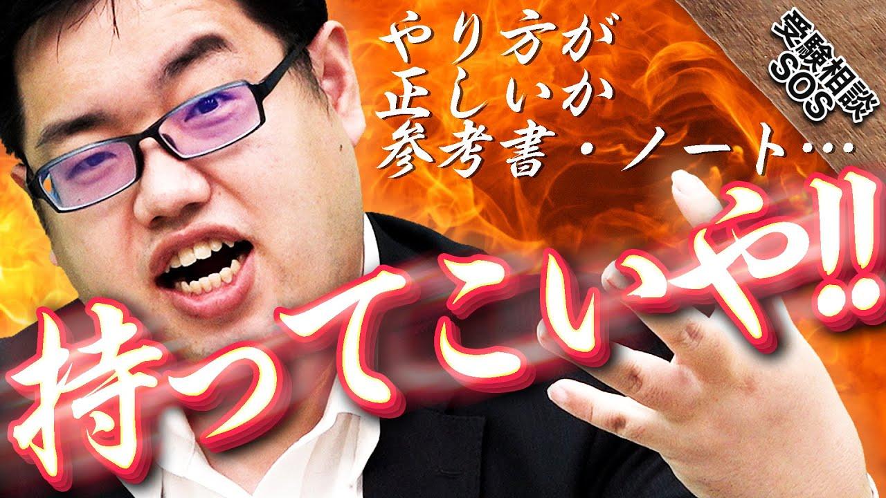 「僕は…怒っています!!」中森先生が武田塾のやり方で成績が上がらなかった意見にモノ申す!!|受験相談SOS