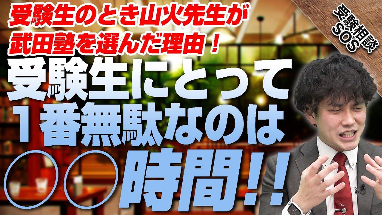 「受験生にとって1番無駄なのは○○時間」受験生当時の山火先生が武田塾を選んだ理由!|受験相談SOS