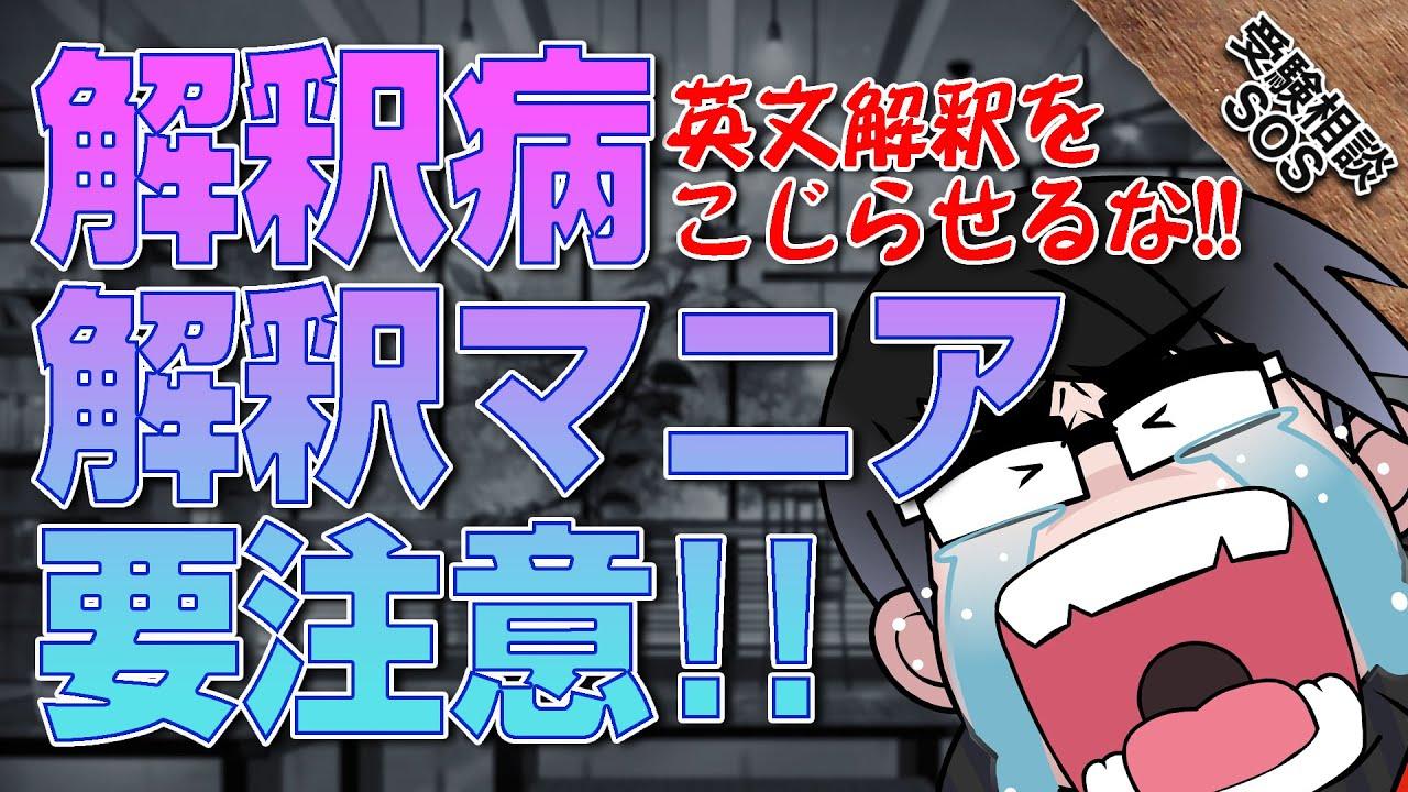 【解釈病・解釈マニア要注意!!】楽しいだけの勉強に足踏みしていないか!?高田先生が警告する危険な勉強症状と改善処方!|受験相談SOS