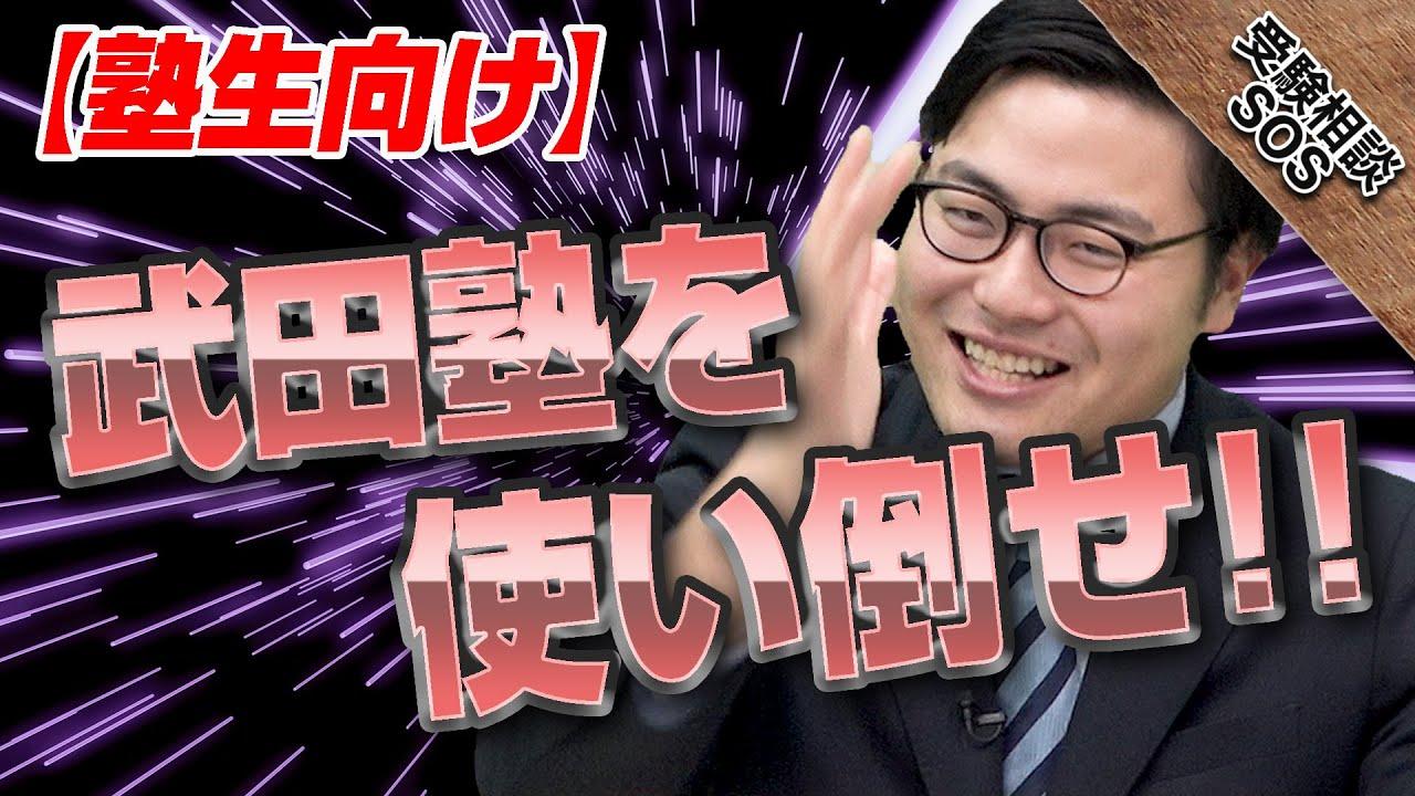 【塾生向け】武田塾を使い倒せ!!環境がきみの成績をどんどん上げていく!|受験相談SOS