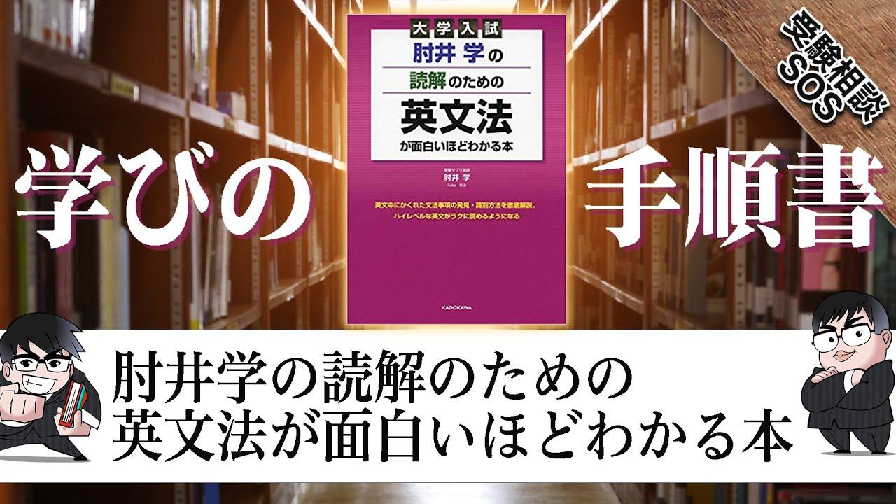 【学びの手順書】英文法と長文の懸け橋になる参考書!『 肘井学の読解のための英文法が面白いほどわかる本 』|受験相談SOS