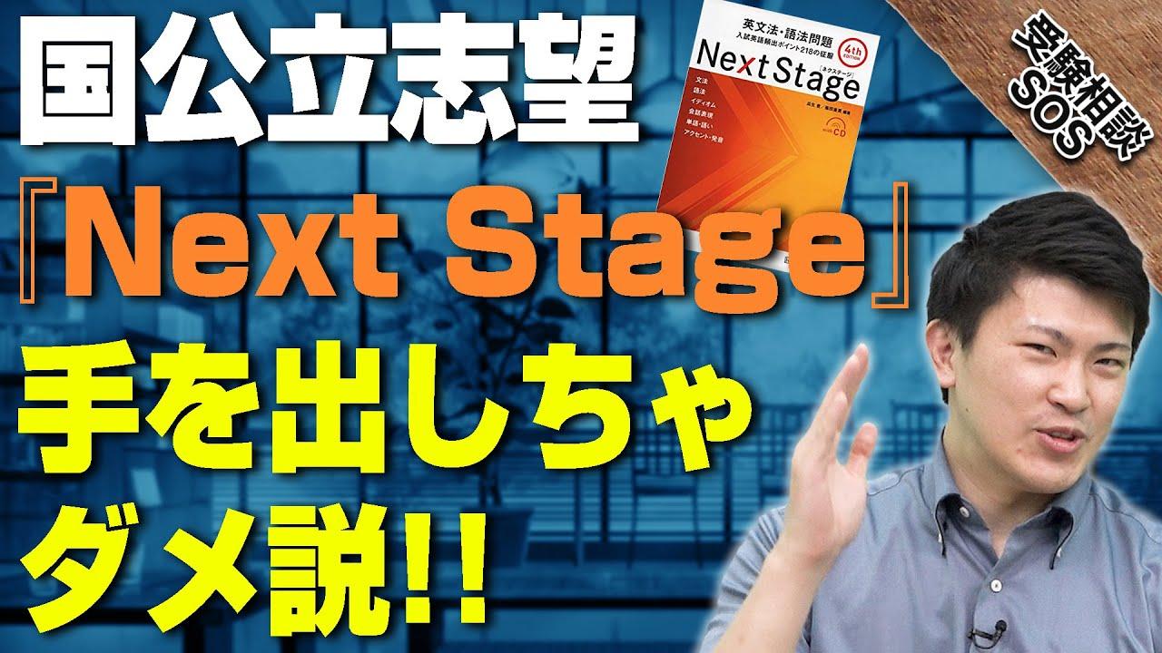 国公立志望の人は『Next Stage』に手を出すな!?藤原先生が説く英文法の戦い方!|受験相談SOS