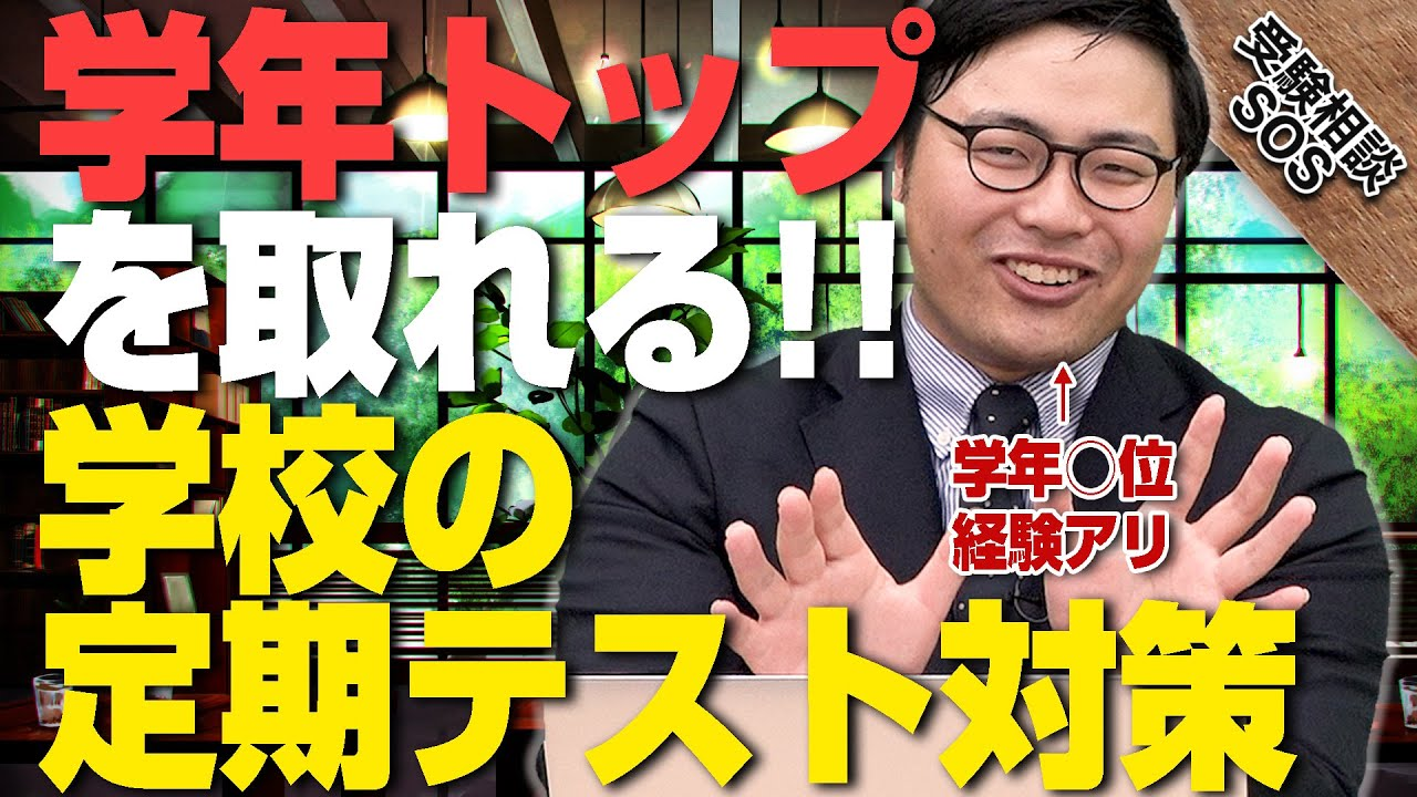 学年トップの順位を取る定期テスト対策!学校の授業・テストに批判的な高田先生が実は学年○位を取っていた!?|受験相談SOS