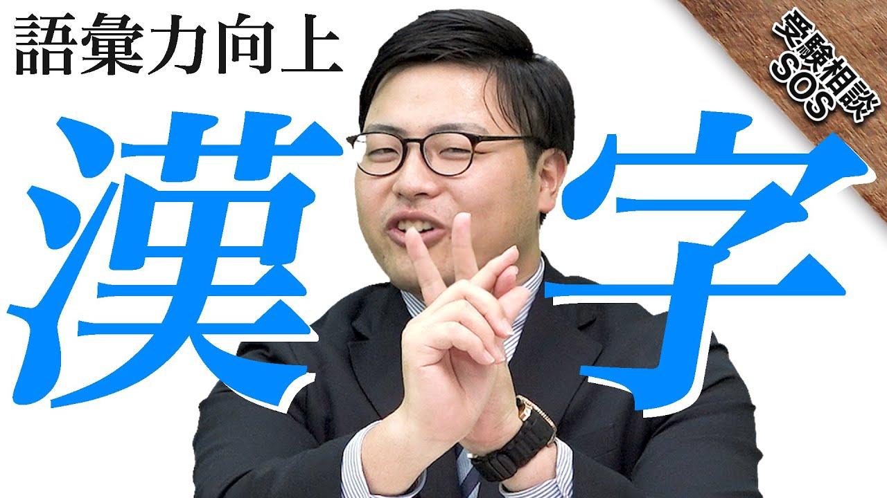 思わぬ盲点に注意!!「漢字を勉強していますか?」現代文の成績に直結した漢字の重要性!|受験相談SOS
