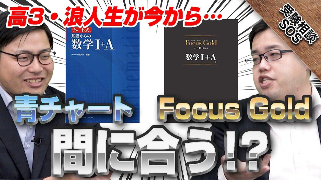 【高3・浪人生】『青チャート』『Focus Gold』を今からやり始めても大丈夫?入試までに間に合わせる方法!|受験相談SOS