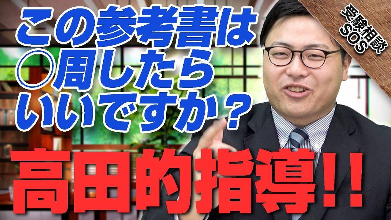 「この参考書は○周したらいいですか?」という受験生に高田先生が指摘!!参考書を仕上げる基準と考え方を指導!!|受験相談SOS