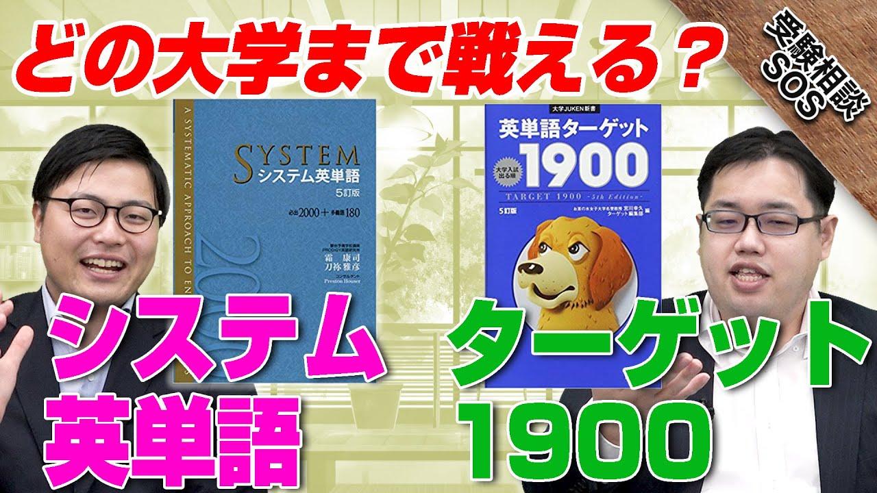 『システム英単語』『ターゲット1900』はどの大学まで戦える!?英単語帳の二冊目が必要か考える!!|受験相談SOS