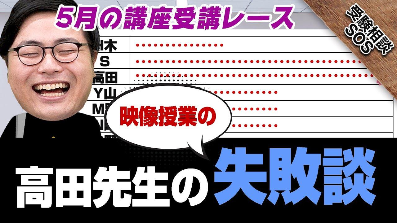 高田先生の失敗談!授業を多く受けさせる罠にハマった