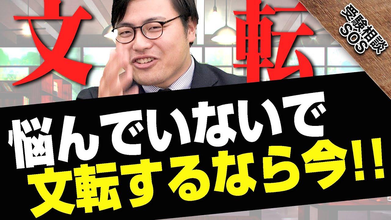 文転という手段がある!文理選択を失敗したと思っている人に高田先生から渾身の提案!!|受験相談SOS