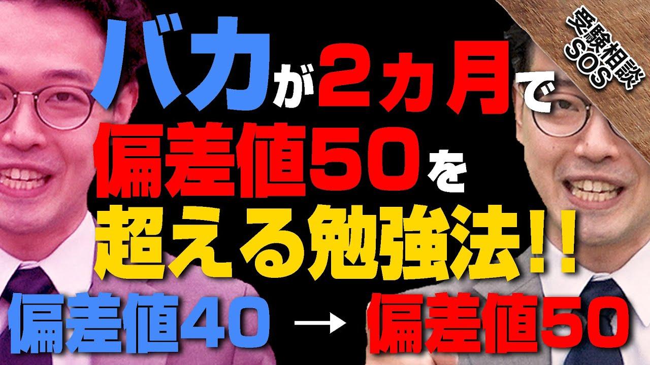 「バカ」でもイケる!!偏差値40台の「バカ」だった井関先生が教える2カ月で英語の偏差値50を超える勉強法!|受験相談SOS