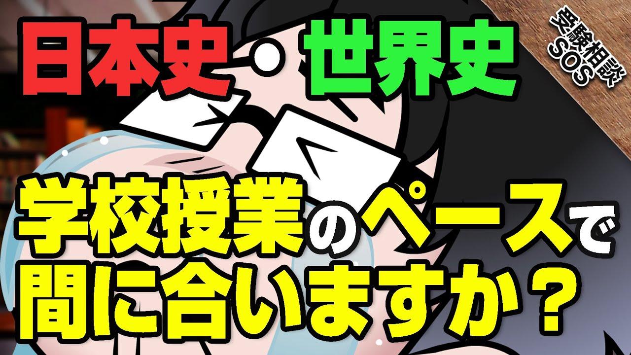 日本史・世界史は学校授業のペースで間に合いますか?入試に間に合わせるためにはどうすべきか!!|受験相談SOS