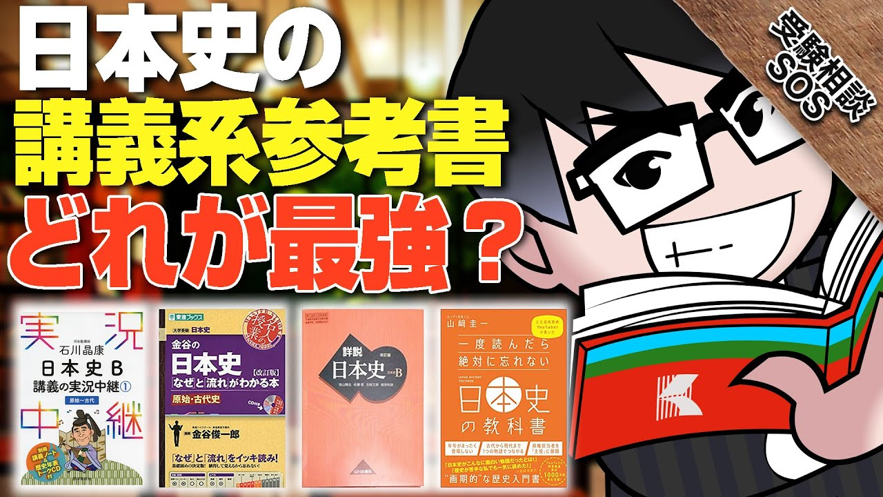 日本史の講義系参考書のオススメは!?「最強の講義系参考書」をご紹介!!|受験相談SOS