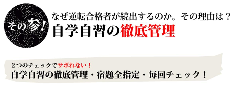 武田塾の極意~『自学自習の徹底管理』~ - 予備校なら武田塾 西葛西校