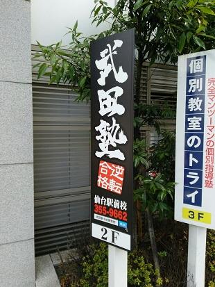 仙台駅前校外観2