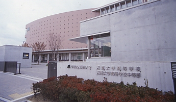 阪南大学高等学校評判