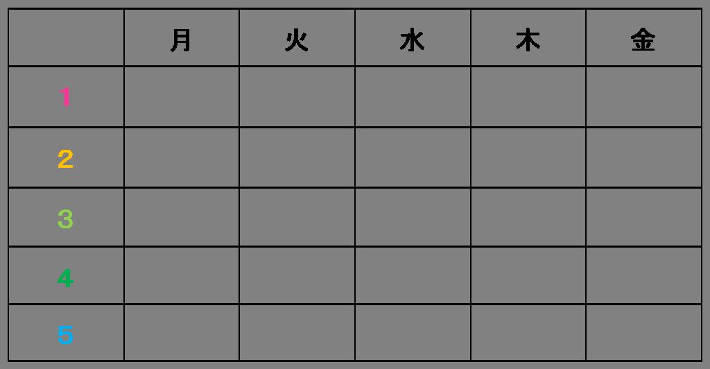 zikanwari
