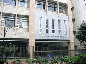 300px-千代田区立九段中等教育学校