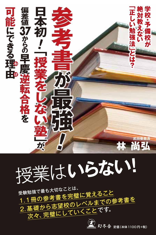 『参考書が最強! 「日本初! 授業をしない塾」が、偏差値37からの早慶逆転合格を可能にできる理由』(幻冬舎)
