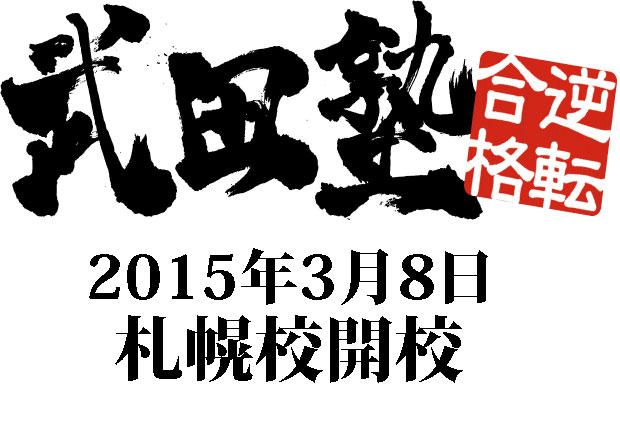 武田塾札幌校2015年3月8日開校