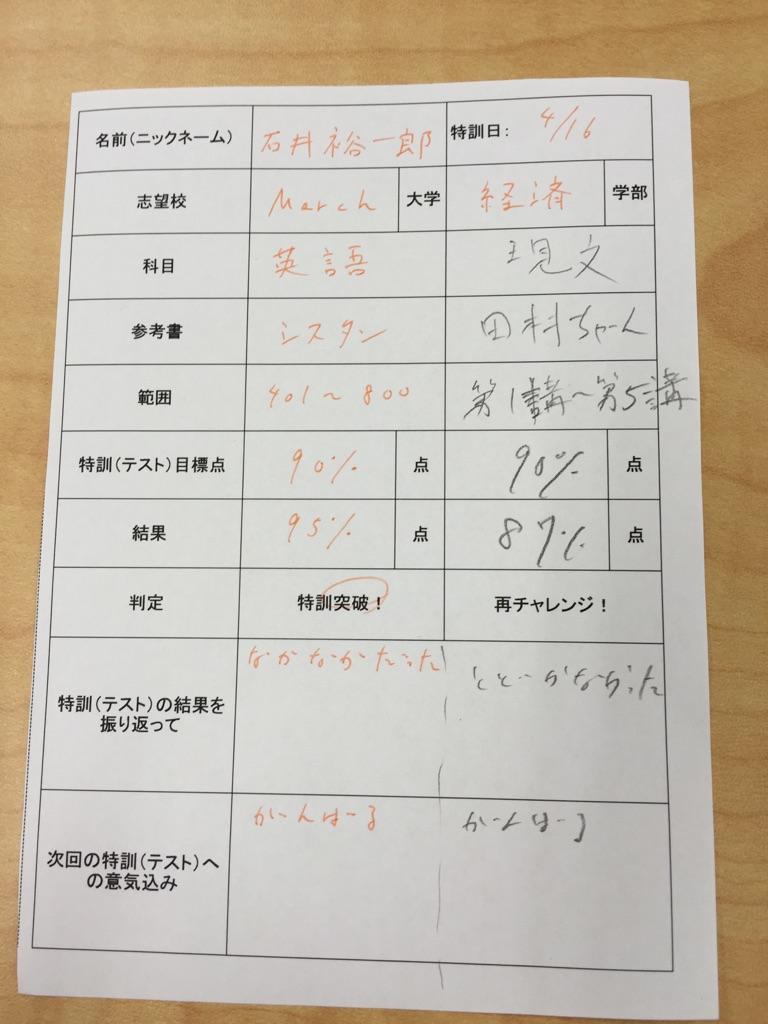 石井君 4.16
